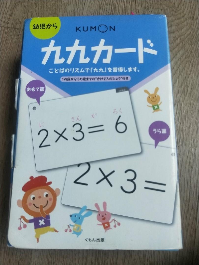 Kumon Multiplication Flash Cards, Books & Stationery