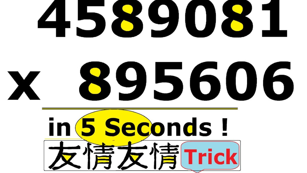 Maths Short Tricks : Speed Magic Tricks Lattice Multiplication : गुणा करने  का ट्रिक